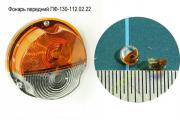 Фонарь передний ПФ-130-112.02.22 (двухцветный), компл. 2 шт. (1/43)