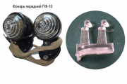 Фонарь передний ПФ-10 (бесцветный), компл. 2 шт. (1/43)