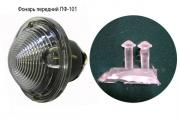 Фонарь передний ПФ-101 (бесцветный), компл. 2 шт. (1/43)
