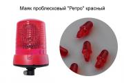 Маяк проблесковый 'Ретро', красный 1 шт. (1/43)