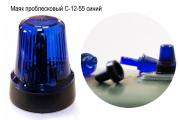 Маяк проблесковый С-12-55, синий 1 шт. (1/43)