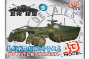 Танк M1 Panzer II. Сборка без клея (1/72)