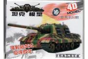 Танк Jagdtiger. Сборка без клея (1/72)