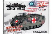 Танк M113A2. Сборка без клея (1/72)