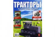 Журнал Тракторы №040 Т-140
