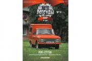 Журнал Автолегенды СССР лучшее №014 ИЖ-27156