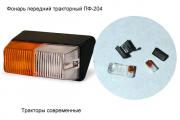 Фонарь тракторный передний ПФ-204 двухцветный, компл. 2 шт. (1/43)