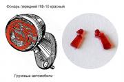 Фонарь передний ПФ-10, красный, компл. 2 шт. (1/43)