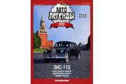 Журнал Автолегенды СССР №016 (4) ЗИС-110