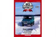 Журнал Автолегенды СССР №033 (23) ЛуАЗ-969М