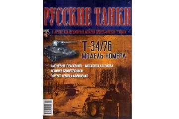 Журнал Русские танки №006 Танк Т-34-76
