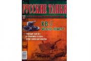 Журнал Русские танки №011 Танк КВ-2