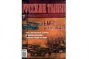 Журнал Русские танки №020 БМ-13 'Катюша'