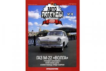 Журнал Автолегенды СССР №018 ГАЗ-22 'Волга'