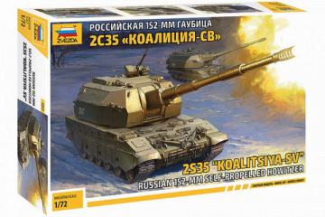 САУ 2С35 'Коалиция-СВ' гаубица (1/72)