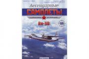 Журнал Легендарные самолеты №109 Ан-30