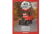 Журнал Автолегенды СССР №087 АМО-Ф-15