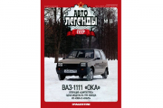 Журнал Автолегенды СССР №055 (41) ВАЗ-1111 'Ока'