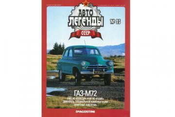 Журнал Автолегенды СССР №095 ГАЗ-М72