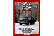 Журнал Автолегенды СССР №035 ГАЗ-3102 'Волга'