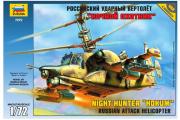 Вертолет Ка-50Ш 'Ночной охотник' (1/72)