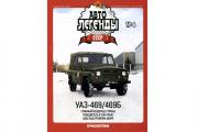 Журнал Автолегенды СССР №008 УАЗ-469