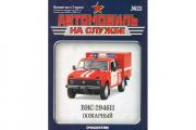 Журнал Автомобиль на службе №23 ВИС-294611 Пожарный