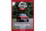 Журнал Автолегенды СССР №014 (22) ВАЗ-2102 'Жигули'