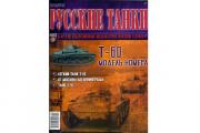 Журнал Русские танки №058 Танк Т-60