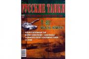 Журнал Русские танки №003 Танк Т-80