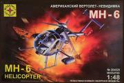 Вертолет MH-6 американский невидимка (1/48)