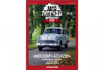 Журнал Автолегенды СССР №020 Москвич-423/423Н