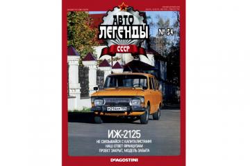 Журнал Автолегенды СССР №054 ИЖ-2125