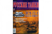 Журнал Русские танки №038 ЗСУ-23-4 'Шилка'