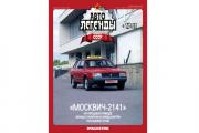 Журнал Автолегенды СССР №039 Москвич-2141