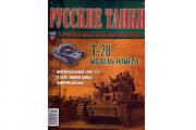 Журнал Русские танки №015 Танк Т-28
