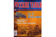 Журнал Русские танки №053 БА-10