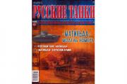 Журнал Русские танки №061 Матильда МК 2