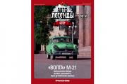 Журнал Автолегенды СССР №041 (37) ГАЗ-21М 'Волга'