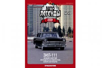 Журнал Автолегенды СССР №049 ЗИЛ-111