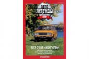 Журнал Автолегенды СССР №050 ВАЗ-2106 'Жигули'