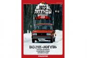 Журнал Автолегенды СССР №062 ВАЗ-2105 'Жигули'
