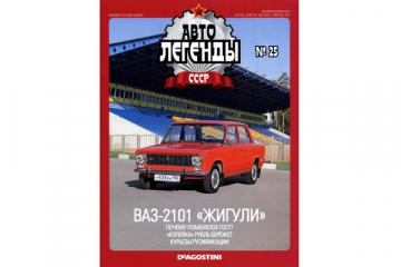 Журнал Автолегенды СССР №025 ВАЗ-2101 'Жигули'