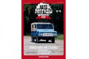 Журнал Автолегенды СССР №070 ЛУАЗ-969 'Волынь'