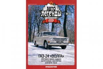 Журнал Автолегенды СССР №009 ГАЗ-24 'Волга'