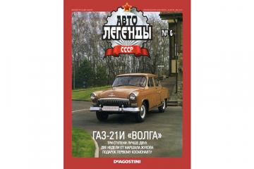 Журнал Автолегенды СССР №006 ГАЗ-21И 'Волга'