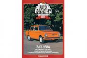 Журнал Автолегенды СССР №004 ЗАЗ-968А