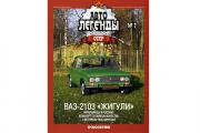 Журнал Автолегенды СССР №007 ВАЗ-2103 'Жигули'