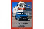 Журнал Автолегенды СССР №010 ВАЗ-2121 'Нива'