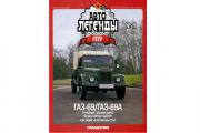 Журнал Автолегенды СССР №011 (83) ГАЗ-69/69А
